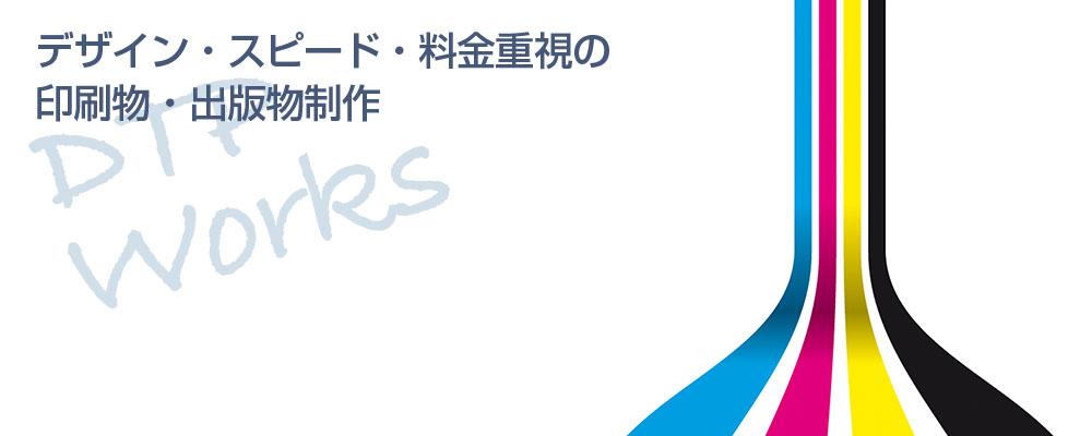DTPデザイン・印刷物制作