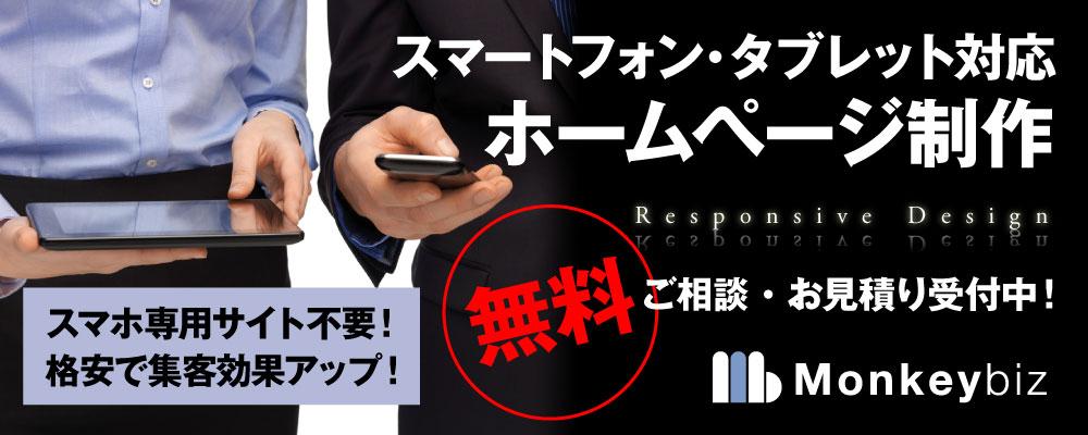 スマートフォン・タブレット対応ホームページ制作