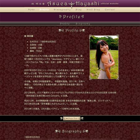 林明日香オフィシャル・サイト