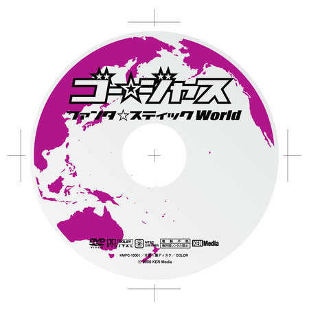 DVDジャケット・レーベルデザイン