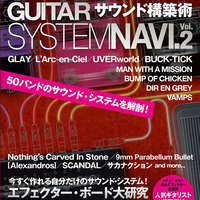 GUITAR SYSTEM NAVI. Vol.2