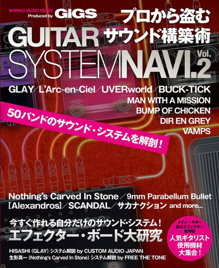 GUITAR SYSTEM NAVI. Vol.2