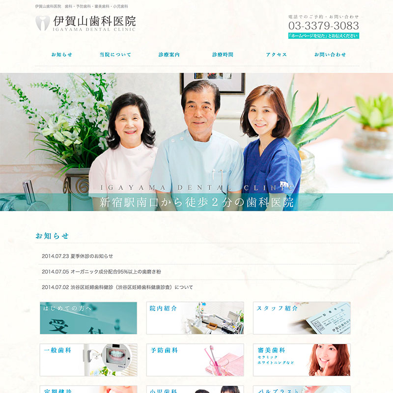 伊賀山歯科医院