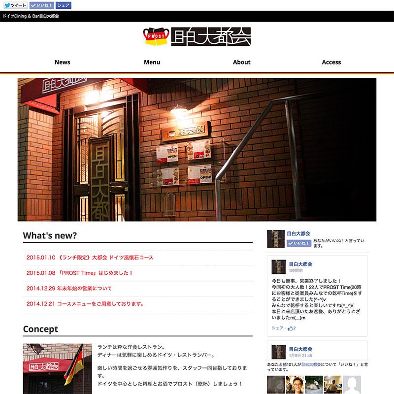 ドイツDining & Bar 目白大都会
