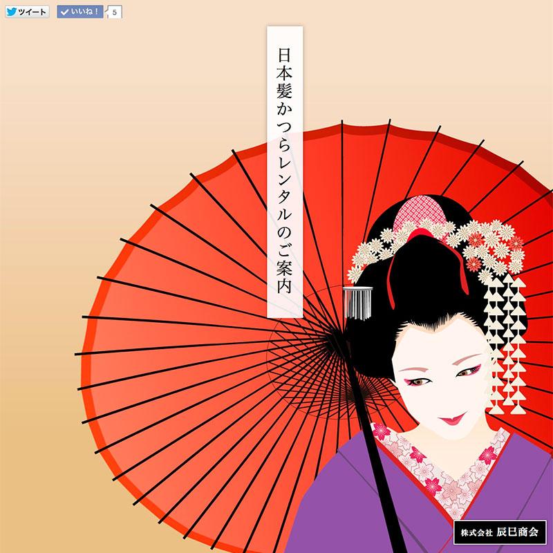 日本髪かつらレンタルのご案内