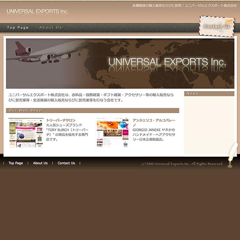 ユニバーサル・エクスポート株式会社